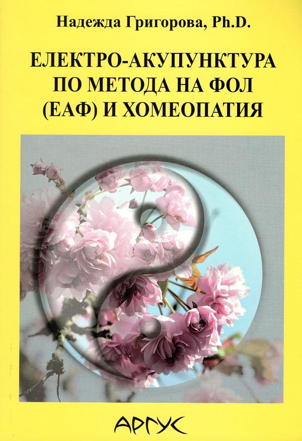 Електро-Акупунктура по метода на Фол (ЕАФ) и хомеопатия заглавна корица