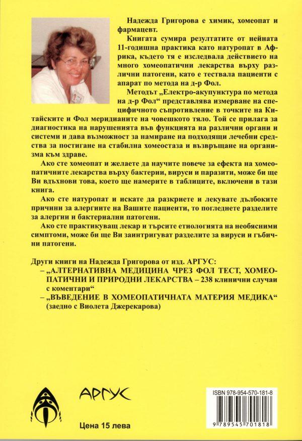 Електро Акупунтура по метода на Фол и Хомеопатия задна корица