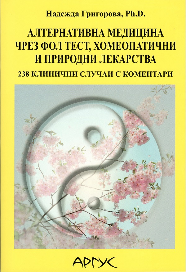 Алтернативна медицина чрез Фол тест, хомеопатични и природни лекарства заглавна корица