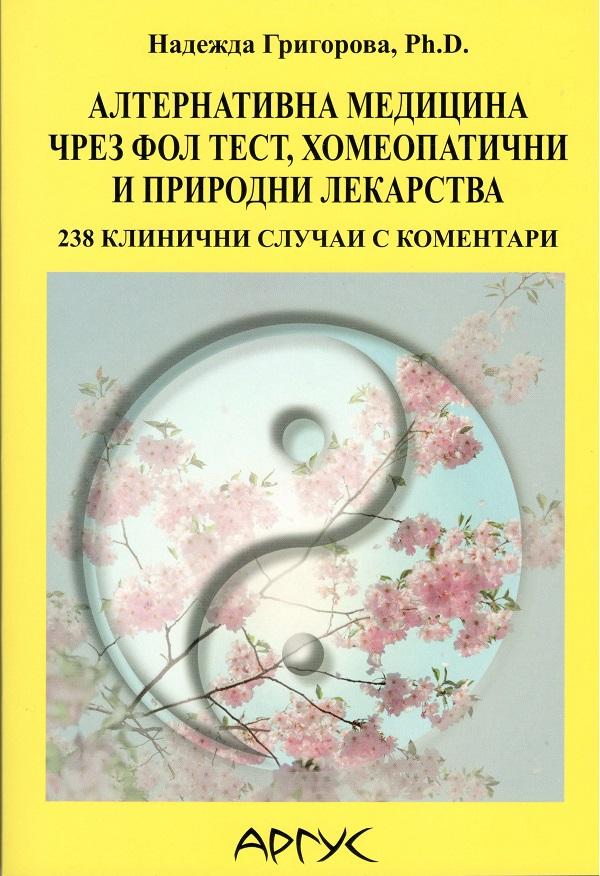 Книга Хомеопатия, Метод на Фол, Клинични случаи