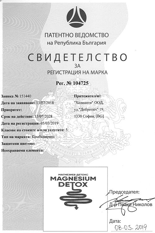 Магнезиев детокс регистрирана търговска марка
