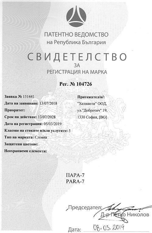ПАРА-7 регистрирана търговска марка