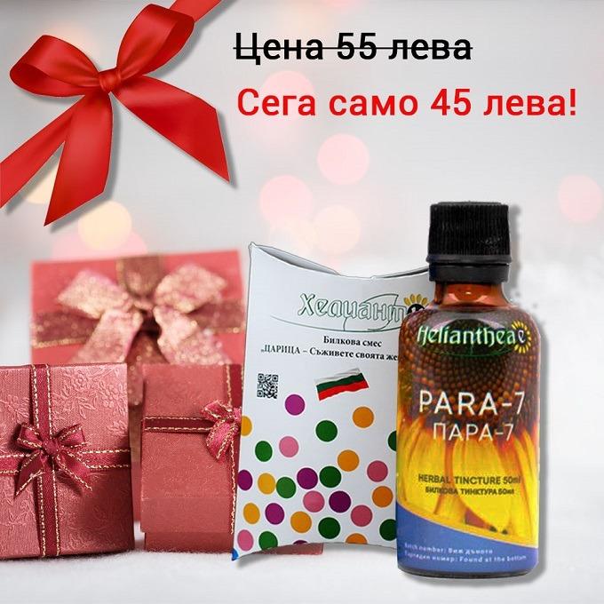 PARA-7_and_Regina_680px