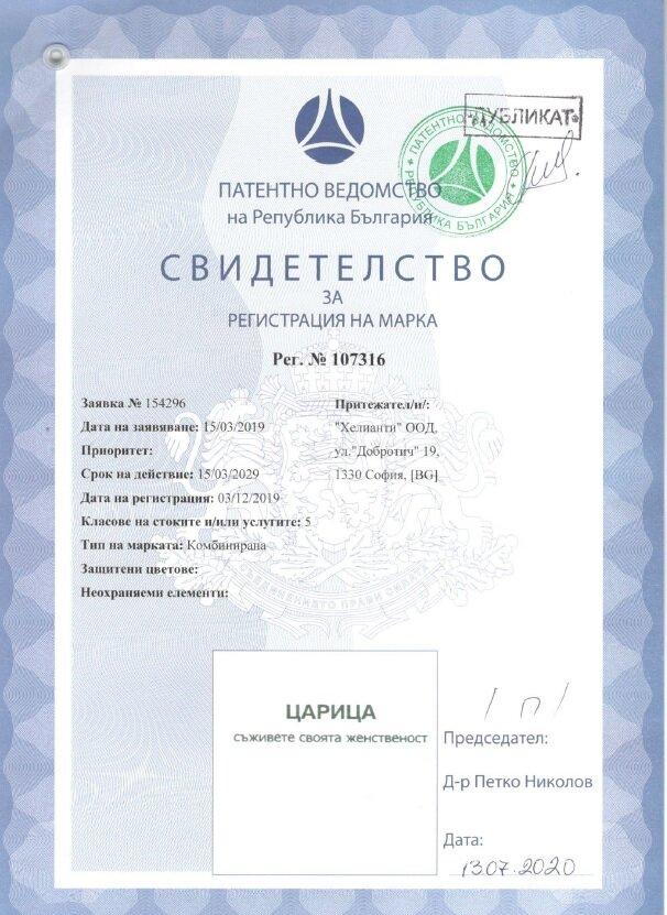 Царица - регистрирана търговска марка