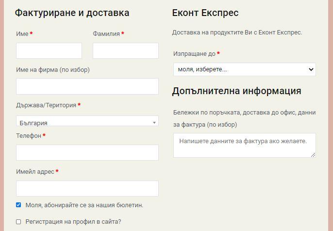 Страница на поръчката
