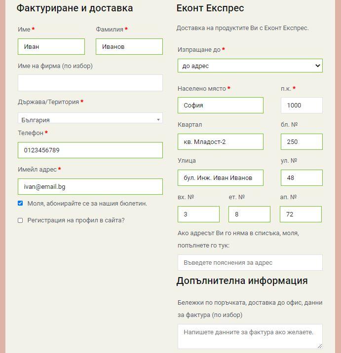Страницата на поръчката с попълнен точен адрес